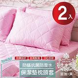 【AGAPE亞加‧貝】 MIT台灣精製《戀愛桃》 3M防潑水專利防蹣抗菌枕頭套式保潔墊 -2入
