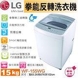 促銷★LG樂金 直立式拳能反轉系列 水漾白 15公斤洗衣容量 (WF-155WG) 含基本安裝