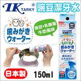 日本TK犬貓用《牛奶風味-豌豆可喝潔牙水150ml》消除口臭.牙垢