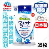 日本TK犬貓用《乳酸菌潔牙溼巾35枚》牛奶風味