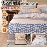 (任選1組)【I-JIA Bedding】抗皺天絲床包兩用被套組-雙人加大