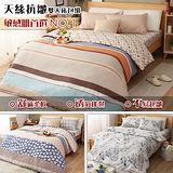 (任選1組)【I-JIA Bedding】抗皺天絲床包兩用被套組-雙人