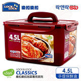 【樂扣樂扣】CLASSICS泡菜專用系列手提保鮮盒/長方形4.5L