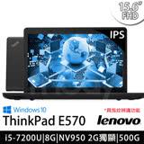 Lenovo Thinkpad E570 15.6吋FHD/i5-7200U雙核/950m獨顯/8G/500G/Win10 筆電 夜幕黑(20H5A036TW)-送原廠變壓器+筆電包