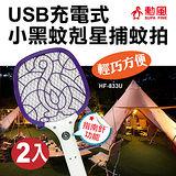 【勳風】USB充電式小黑蚊剋星捕蚊拍(2入) HF-833U