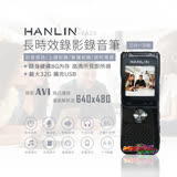 HANLIN-RA20長時效錄影錄音筆(三合一功能) (錄影/錄音/隨身硬碟8G內存) 最大32G擴充 USB