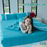 ALICE愛利斯【獨家花版】樂活運動風 天空藍 雙人薄床包枕套三件組