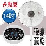 【勳風】14吋變頻遙控立扇 HF-1462DC