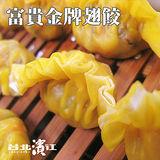 【台北濱江】富貴金牌翅餃(10粒/盒)-任選