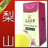 【名池茶業】梨山手採高山茶150*1(青茶款)當季現採