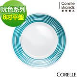 CORELLE 康寧餐盤 玩色系列8吋平盤-蔚藍海岸