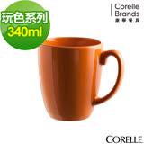 CORELLE 康寧餐盤 玩色系列340ml馬克杯-陽光澄橘