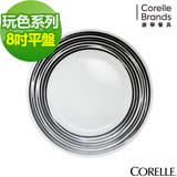 CORELLE 康寧餐盤 玩色系列8吋平盤-黑暗騎士