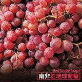 【台北濱江】南非紅地球葡萄(2Kg/裝)