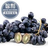 【台北濱江】智利無籽黑葡萄(2Kg/裝)