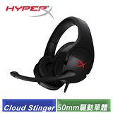 Kingston HyperX Cloud Stinger 電競耳機 (HX-HSCS-BK)-【送HyperX 真空吸盤耳機掛架】