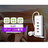 8.6A 5Port USB車充/多種防護/急速充電/智慧晶片