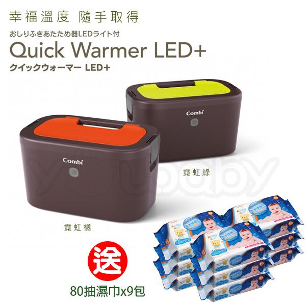 康貝Combi 濕紙巾保溫器 LED+/濕巾加熱器 ★送 海洋深層水80抽濕巾x9包