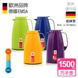 【德國EMSA】頂級真空保溫壺 巧手壺系列BASIC (保固5年) 1.5L (任選)(買就送3D滾輪儀x1)