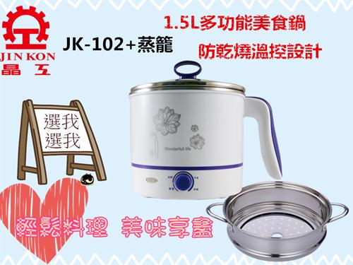 【超值贈】晶工牌 1.5L公升多功能電碗JK-102 (美食鍋快煮鍋)贈蒸籠