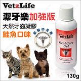 美國VetzLife潔牙樂加強版天然潔牙凝膠-鮭魚130g獸醫推薦寵物牙膏