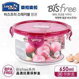 【樂扣樂扣】Bisfree系列晶透抗菌保鮮盒/圓形650ML