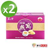 【華陀美人計】冰糖燕窩2盒組(6瓶/磚盒)