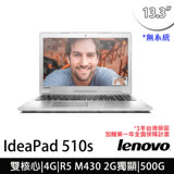 Lenovo IdeaPad 510S 13.3吋 雙核/2G獨顯/4G/500G/無系統 基本款筆電 質感白(80SJ008KTW)贈原廠筆電包