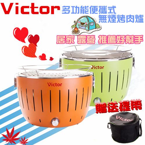 【Victor】便攜式無煙烤肉爐 -VCK-2328橘
