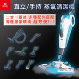 Mdovia S-Extra Steam 2-In-1 直立+手持 蒸氣式清潔機