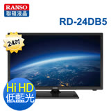 【RANSO聯碩】24型Hi-HD LED液晶顯示器+視訊盒(RD-24DB5)