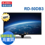【RANSO聯碩】50型低藍光FullHD LED液晶顯示器+視訊盒(RD-50DB3)