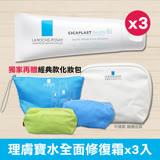 (團購價)理膚寶水全面修復霜40ml(3支) 再加贈旅行組X1