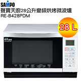 SAMPO 聲寶天廚28公升變頻烘烤微波爐 RE-B428PDM