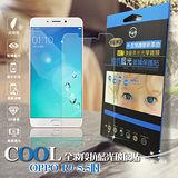 【台灣製】COOL OPPO R9 5.5吋 全波段抗藍光玻璃貼