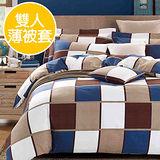 【咖啡紳藍】天鵝絨輕柔棉床包被套組-雙人四件組