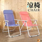 BuyJM粉彩五段式網布涼椅/折疊椅