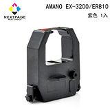 【NEXTPAGE】 AMANO EX-3200 電子式打卡鐘相容色帶 紫色