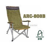 【野樂 CAMPING ACE】 野樂巨川椅 折疊大川椅.太師椅  ARC-808B金黃