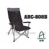 【野樂 CAMPING ACE】 野樂巨川椅 折疊大川椅.太師椅  ARC-808B咖啡
