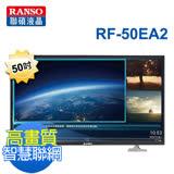 【RANSO聯碩】50型4核心智慧聯網 FullHD LED液晶顯示器+視訊盒(RF-50EA2)