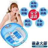 【健身大師】限量特仕版陶瓷溫熱按摩足浴機(泡腳機/足底桑拿)-藍色海洋