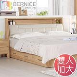 Bernice-喬依斯6.3尺雙人加大床頭箱