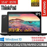 Lenovo Thinkpad E570 15.6吋FHD i7-7500U雙核/GTX950_2G獨顯/16G/1TB/Win10 商務 筆電(20H5CTO2WW)-送T1050筆電包
