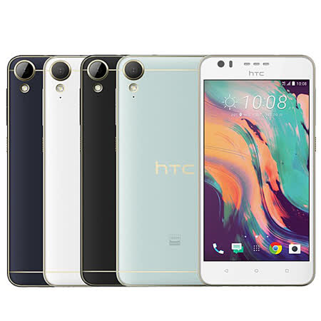 HTC Desire 10 pro dual sim 5.5 吋(4G /64G)金屬質感雙卡機LTE -friDay購物 x GoHappy