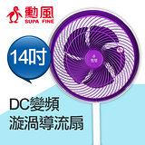 【勳風】14吋DC變頻循環扇 HF-7566DC