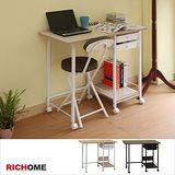 【RICHOME】移動式收納摺疊桌(附抽屜)-2色