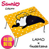 【LAIMOxGudetama】台灣製蛋黃哥x馬來貘大頭造型 圓點長桌(正版授權)
