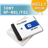 WELLY For  SONY NP-BD1 / NP-FD1  高容量防爆相機鋰電池 (新版)