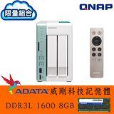 【威剛 DDR3L 1600 8GB】QNAP 威聯通 TS-251A-2G 2Bay NAS